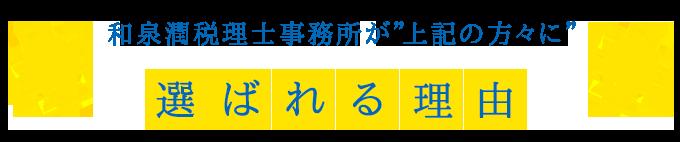 和泉税理士事務所が選ばれる理由
