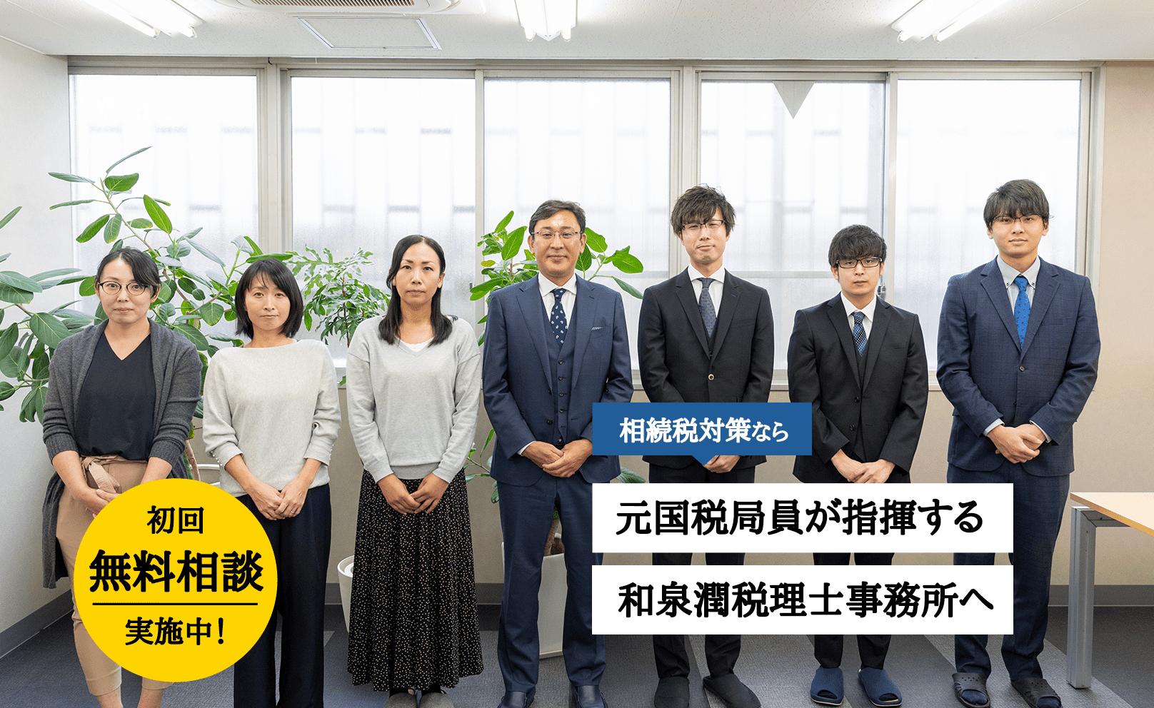 相続税対策なら元国税局員が指揮する和泉税理士事務所へ。初回無料相談実施中!