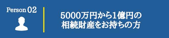 5000万円から1億円の相続財産をお持ちの方